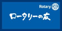 RotaryClub 国際ロータリー ロータリーの友