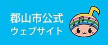 福島県郡山市ホームページ